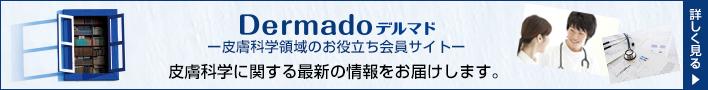 Dermadoデルマド皮膚科学領域のお役立ち会員サイト