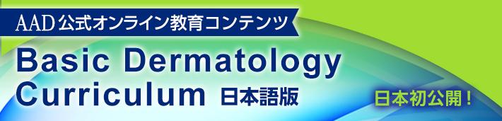 AAD Basic Dermatology Curriculum トップ | Dermado デルマド