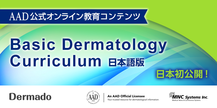 AAD BASIC Dermatology Curriculum 日本語版