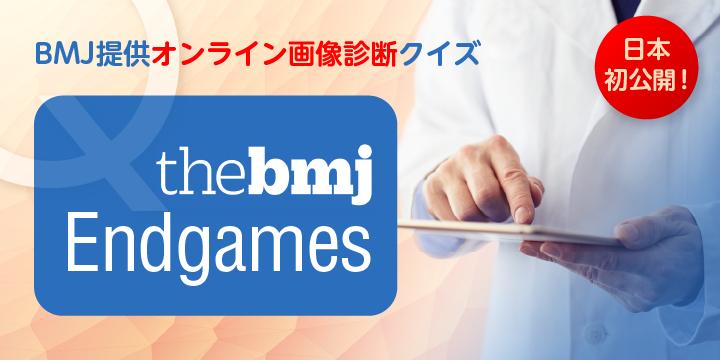 The BMJ Endgames