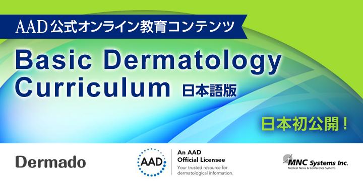 AAD BASIC Dermatology Curriculum 日本語版