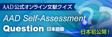 AAD Self-Assessment Question 日本語版