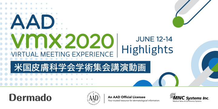 AAD vmx 2020 Highlights(米国皮膚科学会学術集会講演動画)