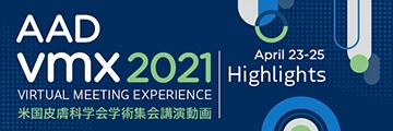 AAD vmx 2021 Highlights(米国皮膚科学会学術集会講演動画)
