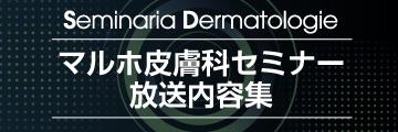 マルホ皮膚科セミナー 放送内容集