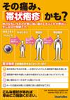 帯状疱疹 院内ポスター『その痛み、「帯状疱疹」かも?』