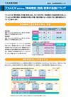 ファムビル錠250mgの服薬指導と用法・用量