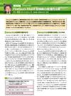 「眼部帯状疱疹の眼合併症と治療」