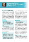 「性器ヘルペス診療における問題点と対処事例のご紹介」<br />澤村 正之 先生(新宿さくらクリニック 院長)