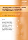 1,000人あたりの帯状疱疹患者は10年で26%増加。特に、60歳以上の女性の発症率増加が影響