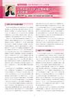 「小児水痘ワクチン定期接種化とその影響」<br />羽田 敦子 先生(北野病院 小児科 感染症部門 部長 兼 感染症科 部長)