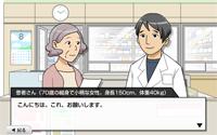 第2回 「見かけだけでは腎機能低下が わかりにくい患者さん」