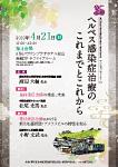 第35回日本臨床皮膚科医会総会・臨床学術大会 ランチョンセミナー10