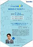 ファムビル錠PIT WEBライブセミナー 「ヘルペス治療のセカンドエフォート ~抗ウイルス薬の新しい使い方とは?~」